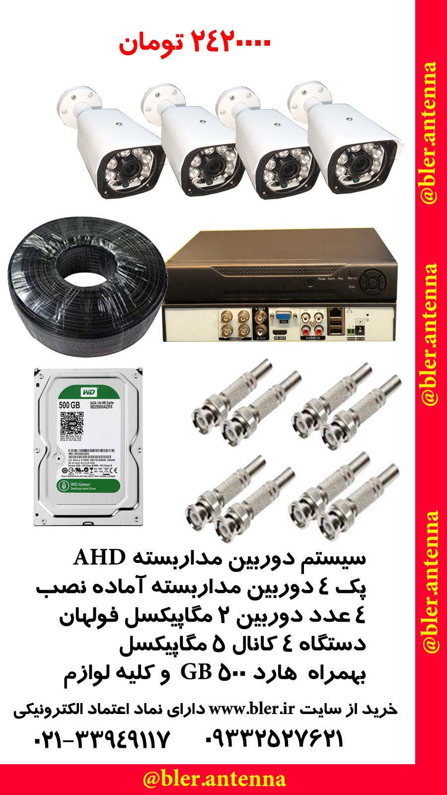 پک 4 دوربین مداربسته AHD پایه دار فلزی